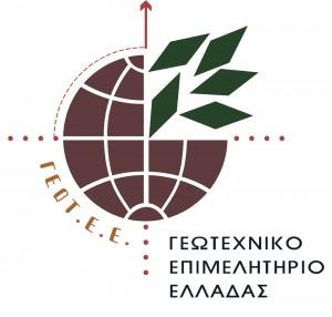 ΓΕΩΤ.Ε.Ε./Π.Δ.Μ.:Διοργάνωση Θεματικού Σεμιναρίου για Δασολόγους