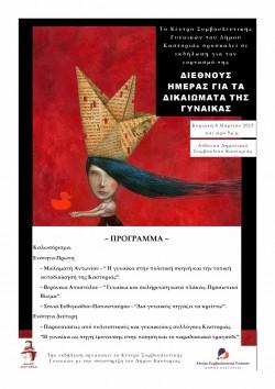 Eκδήλωση για τη Διεθνή Ημέρα για τα Δικαιώματα της Γυναίκας διοργανώνει το  Κέντρο Συμβουλευτικής  Γυναικών  του Δήμου  Καστοριάς