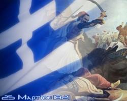 Γρεβενά: Πρόγραμμα Εορτασμού Εθνικής Επετείου 25ης ΜΑΡΤΙΟΥ