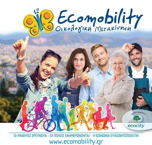 Στην Θεσσαλονίκη η εκστρατεία  ECOMOBILITY