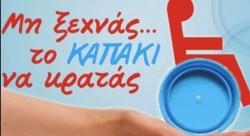 Σύλλογος ατόμων με αναπηρία, Π.Ε. Κοζάνης: Μαζεύουμε πλαστικά καπάκια, βοηθούμε έναν συνάνθρωπο με αναπηρία