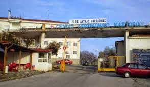 Νοσοκομεία κινδυνεύουν με «λουκέτο» στη Δυτική Μακεδονία