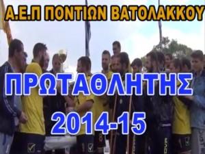 Πρωταθλητής Α' ΕΠΣ Γρεβενών η ΑΕΠ Ποντίων Βατολάκκου (video)