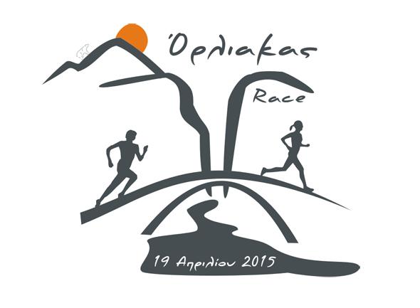 Δρομείς Υγείας Γρεβενών : Αγώνες ορεινού τρεξίματος
