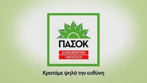 Ν.Ε. ΠΑΣΟΚ Κοζάνης: 481 ψήφισαν για να αναδειχθούν οι σύνεδροι για το 10ο Συνέδριο του ΠΑΣΟΚ