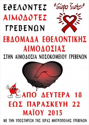 ΑΙΜΟΔΟΣΙΑ 2015