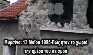 Μυρσίνα: 13 Μαΐου 1995 – Πως ήταν το χωριό την ημέρα του σεισμού