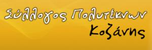 Ημερίδα του Συλλόγου Πολυτέκνων Κοζάνης με θέμα το δημογραφικό, το Σάββατο 16 Μαΐου