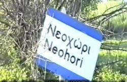 Νεοχώρι – Ταξιάρχης: 13 Μαΐου 1995 – Πως ήταν τα χωριά  την ημέρα του σεισμού