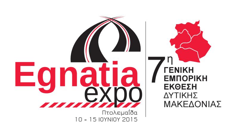 1ο Latin Festival στα πλαίσια της 7ης εμπορικής έκθεσης Δυτικής Μακεδονίας Egnatia Expo