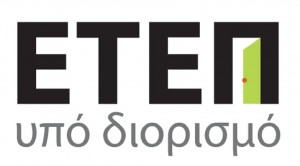 Ανακοίνωση εκλεγμένων αδιόριστων ΕΤΕΠ Πανεπιστημίου & ΤΕΙ Δυτικής Μακεδονίας