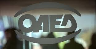 Λήγει την Τρίτη 30-06-2015 η προθεσμία υποβολής ηλεκτρονικών αιτήσεων για υπαγωγή στο πρόγραμμα του Οργανισμού Απασχόλησης Εργατικού Δυναμικού