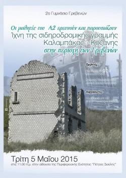 Ίχνη της σιδηροδρομικής γραμμής Καλαμπάκας – Κοζάνης στην περιοχή των Γρεβενών