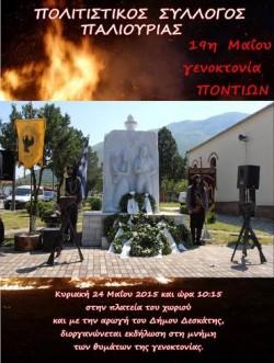 Πολιτιστικός Σύλλογος Παλιουριάς: Εκδήλωση στη μνήμη των θυμάτων της γενοκτονίας