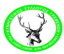 Παγκόσμια  Ημέρα Περιβάλλοντος.  Ανακοίνωση του Κυνηγετικού Συλλόγου Γρεβενών