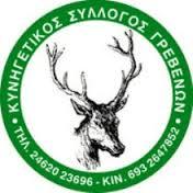 Ημερίδα Κυνηγετικού Συλλόγου Γρεβενών