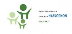 ΚΚΕ: Ανακοίνωση για την Παγκόσμια Μέρα κατά των Ναρκωτικών
