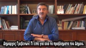 Δήμαρχος Γρεβενών: Τι Είπε Για Όλα Τα Προβλήματα Του Δήμου (video)