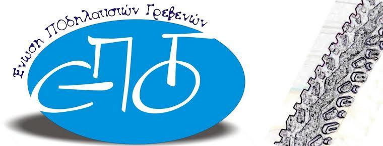 Σήμερα έχει ποδηλατοβόλτα για όλους στα Γρεβενά