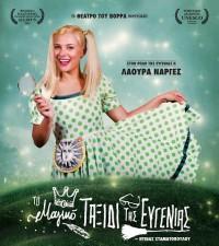 Οι νικητές της θεατρικής παράστασης ΄΄ Το Μαγικό Ταξίδι της Ευγενίας΄΄