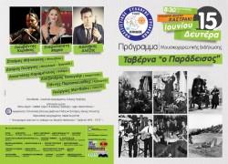 """Μουσικοχορευτική Εκδήλωση του Πολιτιστικού Συλλόγου """"ΠΙΝΔΟΣ"""""""