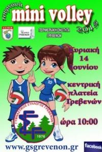 Ο Γυμναστικός Σύλλογος Γρεβενών διοργανώνει το minni volley στην κεντρική πλατεία Γρεβενών