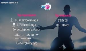 Έρχονται αυξήσεις ως 25% στους συνδομητές του ΟΤΕ TV