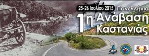 1η Πανελλήνια Ανάβαση Καστανιάς το Σαββατοκύριακο 25-26/7/2015
