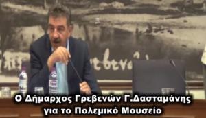 Τι λέει ο Δήμαρχος Γρεβενών Γιώργος Δασταμάνης για το Πολεμικό Μουσείο (video)