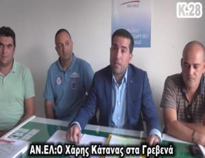 Ο βουλευτής των Ανεξάρτητων Ελλήνων Χάρης Κάτανας στα Γρεβενά (video)