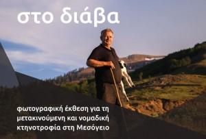 Έκθεση φωτογραφίας «Στο διάβα» – Γνωρίζοντας τη νομαδική και μετακινούμενη κτηνοτροφία στη Μεσόγειο