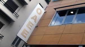 Παρατείνεται ως τις 31 Ιουλίου η καταβολή εισφορών στον ΟΑΕΕ (ΤΕΒΕ)