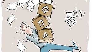 Τα ευτράπελα του ΦΠΑ – Δείτε χαρακτηριστικά παραδείγματα