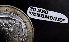 Αυτό είναι το νέο Μνημόνιο: Αναλυτικά η ελληνική πρόταση με τα μέτρα