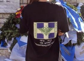 """Εθνικός Σύλλογος Βόρειος Ήπειρος 1914: """"Διαμαρτυρόμαστε και αντιδρούμε στο ενδεχόμενο άρσης εμπολέμου με την Αλβανία…"""""""
