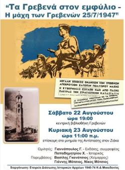 Γρεβενά στον Εμφύλιο – Η μάχη των Γρεβενών 25-7-1947