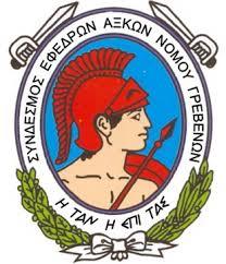 Ανακοίνωση των Εφέδρων Αξιωματικών του Νομού Γρεβενών