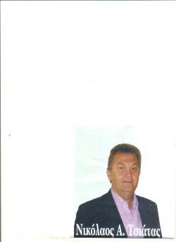 Μήνυμα του Νικολάου Τσιάτα, υποψήφιου βουλευτή του ΠΑΣΟΚ – Δημοκρατική Συμπαράταξη στην Π.Ε Γρεβενών.