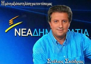 Πολιτικό Μήνυμα του πολιτευτή της ΝΔ Στέλιου Σκόδρα