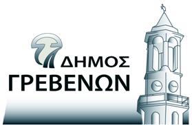 Δήμος Γρεβενών : Ψηφιοποίηση Ληξιαρχικών Βιβλίων Δήμου Γρεβενών