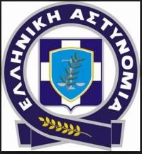 Δραστηριότητα μηνός Αυγούστου των Αστυνομικών Υπηρεσιών της Δυτικής Μακεδονίας