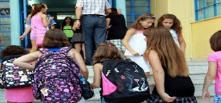 Επίδομα 300€ για γονείς με παιδιά σε Δημοτικό & Γυμνάσιο