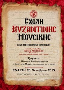 ΑΦΙΣΑ_Βυζαντινης (1)