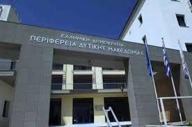 Συνεδρίαση της Οικονομικής Επιτροπής της Περιφέρειας Δυτικής Μακεδονίας