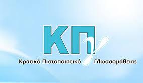 Ανακοίνωση Εξεταστικών Κέντρων του Κρατικού Πιστοποιητικού Γλωσσομάθειας Νοεμβρίου 2015 και κατανομή υποψηφίων
