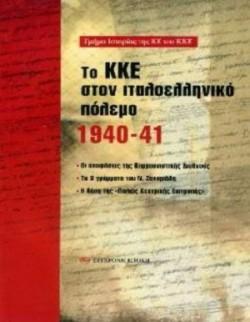 Παρουσίαση βιβλίου από την ΤΕ Γρεβενών του ΚΚΕ