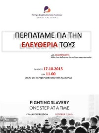 1ο Walk For Freedom στην Καστοριά