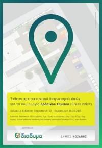 Κοζάνη: Εγκαίνια της έκθεσης αρχιτεκτονικού διαγωνισμού ιδεών για τη δημιουργία Πράσινου Σημείου (Green Point)