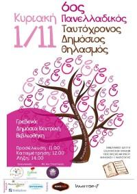 Γρεβενά: Ομάδα Υποστήριξης Μητρικού Θηλασμού και Μητρότητας