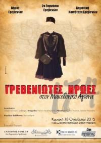 ΕΚΔΗΛΩΣΗ: Γρεβενιώτες Ήρωες Μακεδονικού Αγώνα (2ο Γυμνασιο)